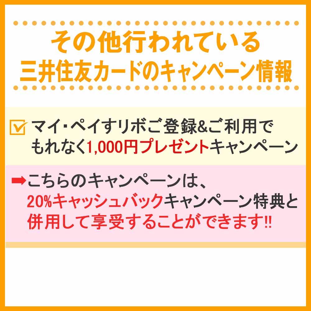 その他行われている三井住友カードのキャンペーン情報