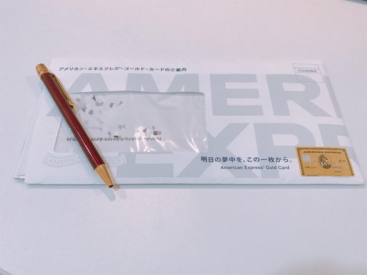 アメックス・ゴールドのインビテーション