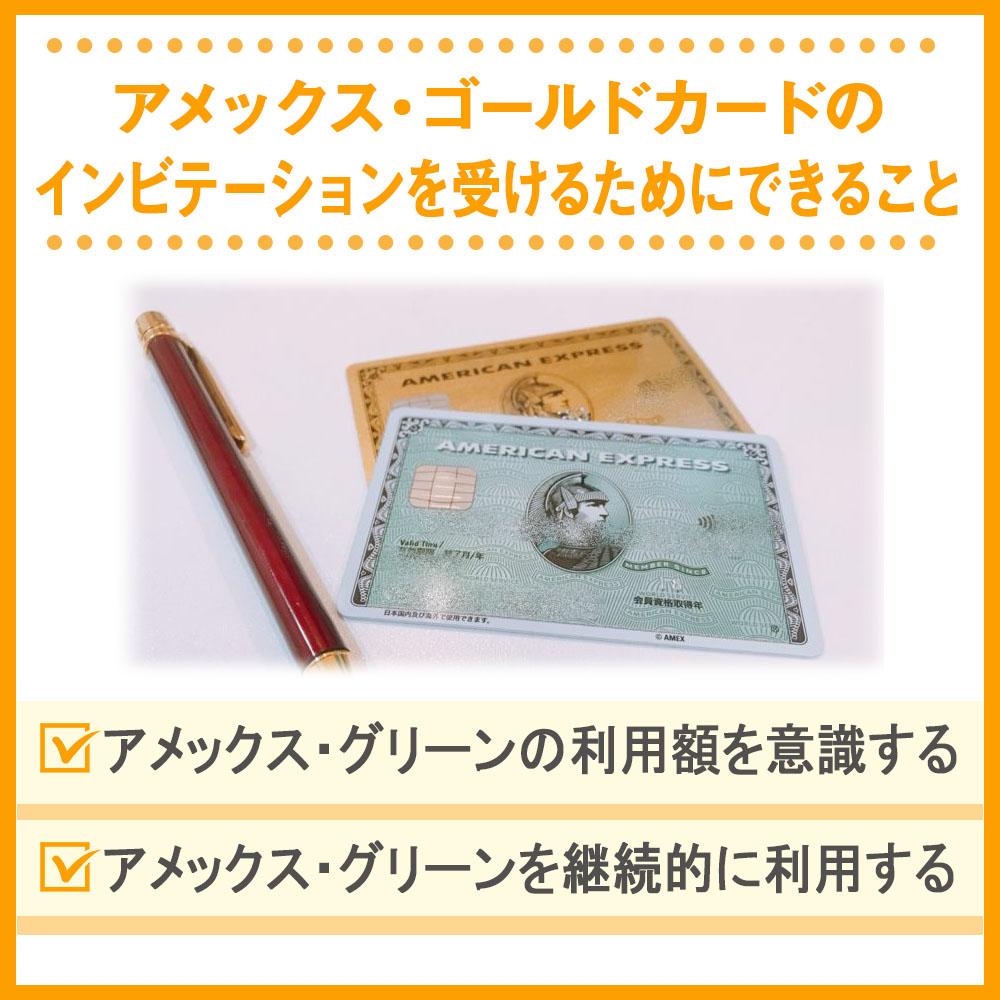 アメックス・ゴールドカードのインビテーションを受けるためにできること