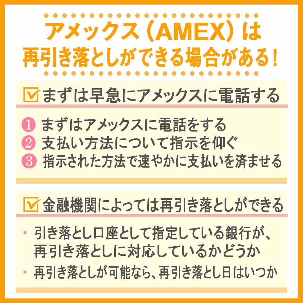 アメックス(AMEX)は再引き落としができる場合がある!