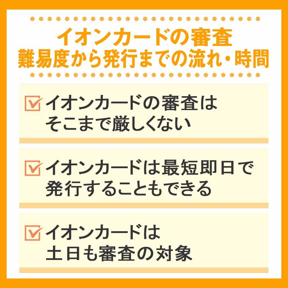 イオンカードの審査・難易度から発行までの流れ・時間