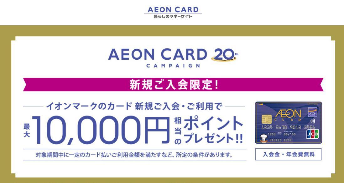 イオンカード入会キャンペーン