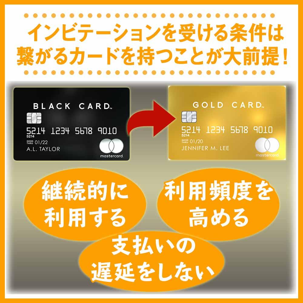インビテーションを受ける条件は繋がるカードを持つことが大前提!