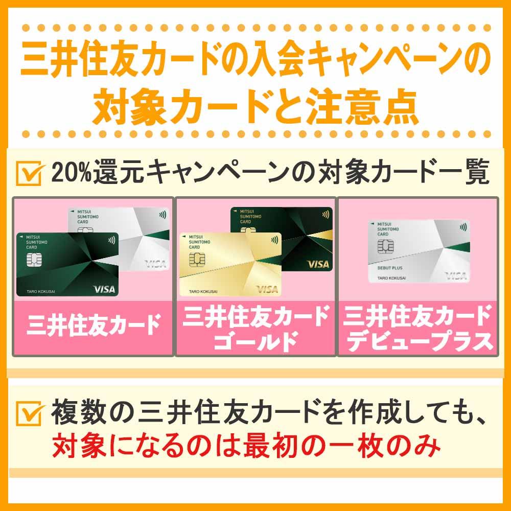 三井住友カードの入会キャンペーンの対象カードと注意点