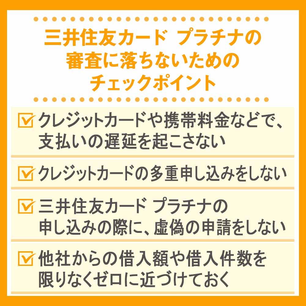 三井住友カード プラチナの審査に落ちないためのチェックポイント