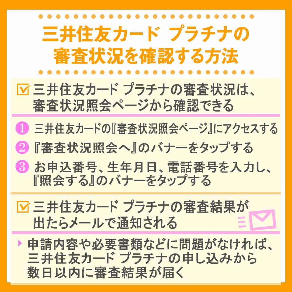 三井住友カード プラチナの審査状況を確認する方法