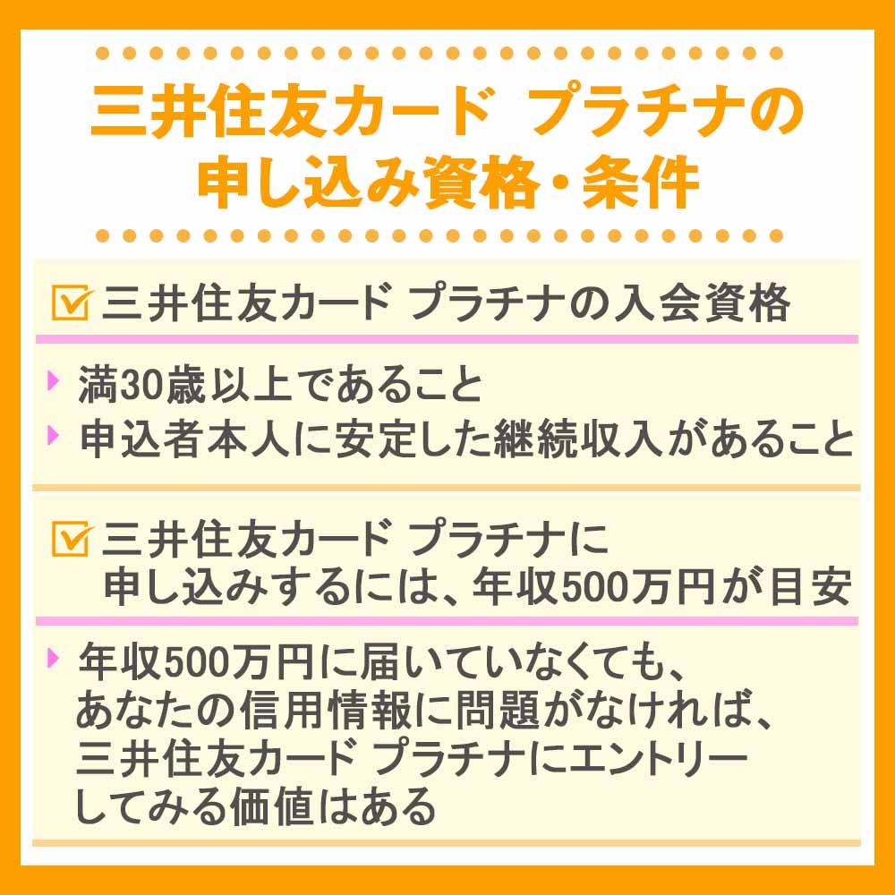 三井住友カード プラチナの申し込み資格・条件