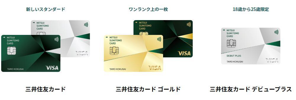対象になる三井住友カード