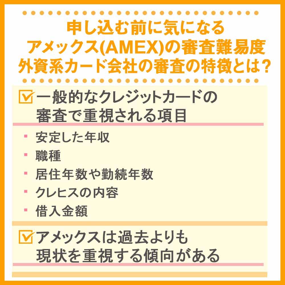 申し込む前に気になるアメックス(AMEX)の審査難易度|外資系カード会社の審査の特徴とは?