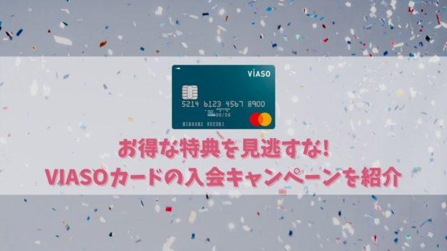 VIASOカードの入会キャンペーン情報|最大10,000円分のキャッシュバックを受け取る方法