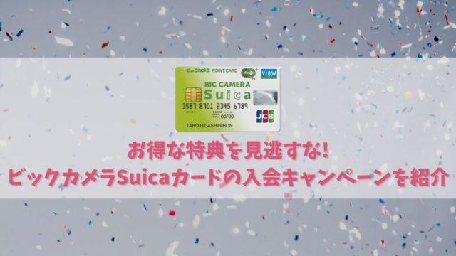 ビックカメラSuicaカードの入会キャンペーンは最大8,000円相当!全特典を受け取る方法を解説