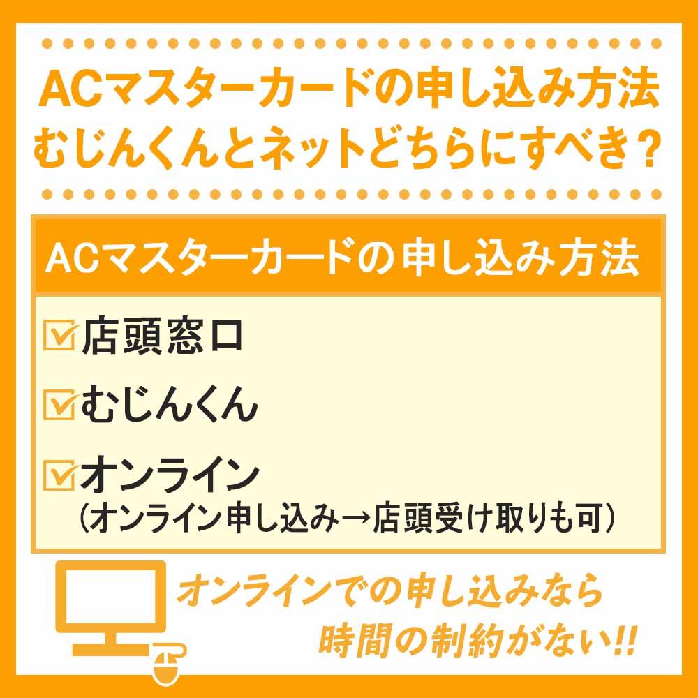 ACマスターカードの申し込み方法|むじんくんとネットどちらにすべき?