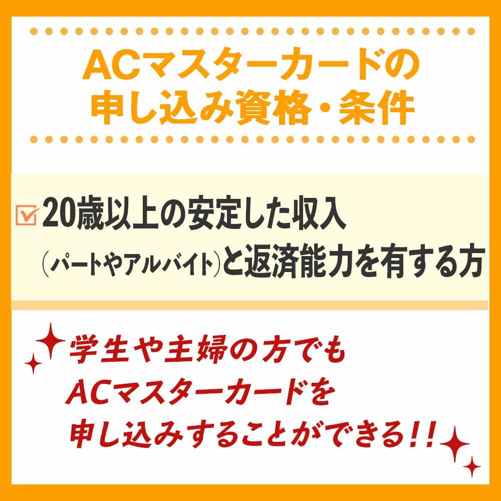 ACマスターカードの申し込み資格・条件