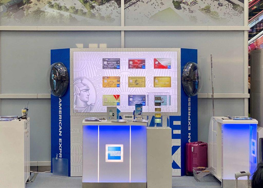 空港や新幹線の駅でもアメックスに入会できる