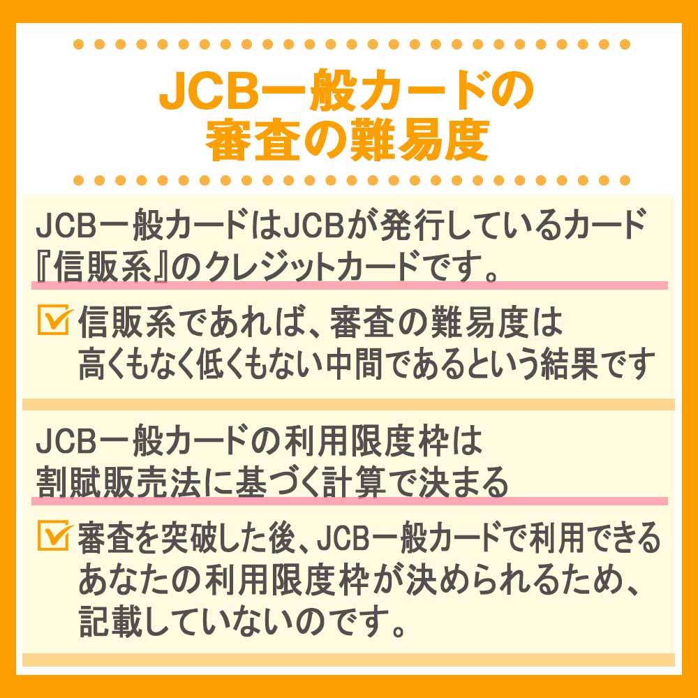 JCB一般カードの審査の難易度