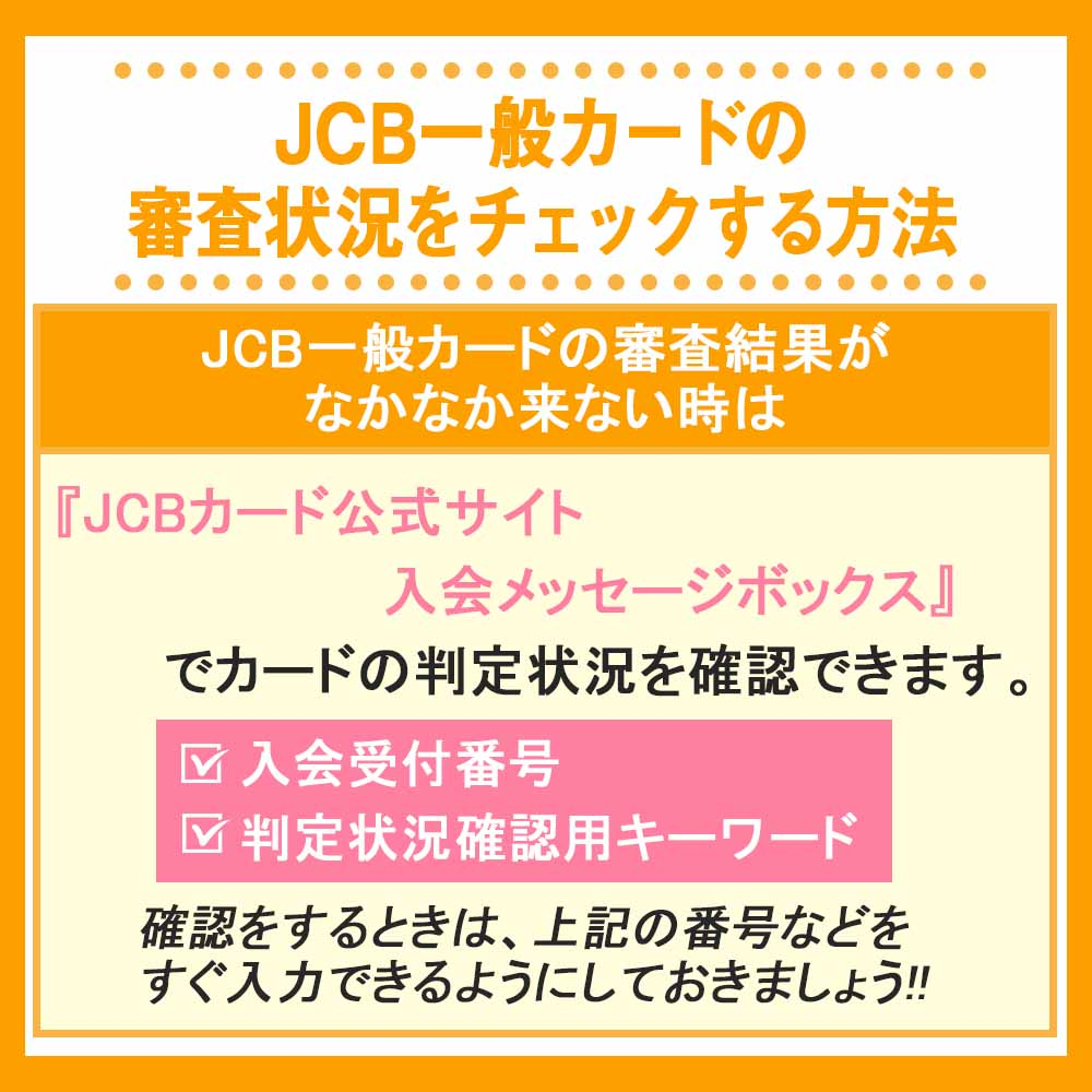 JCB一般カードの審査状況をチェックする方法