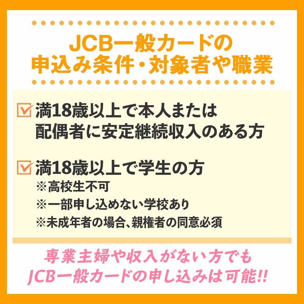 審査の前に!JCB一般カードの申込み条件・対象者や職業