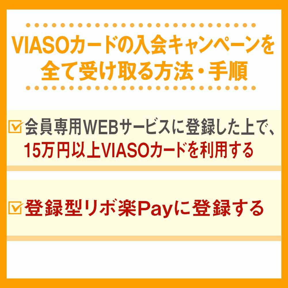 VIASOカードの入会キャンペーンを全て受け取る方法・手順