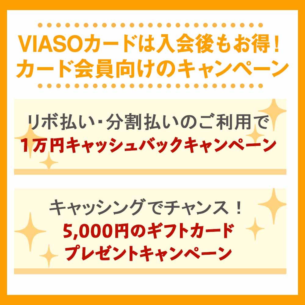 VIASOカードは入会後もお得!カード会員向けのキャンペーン