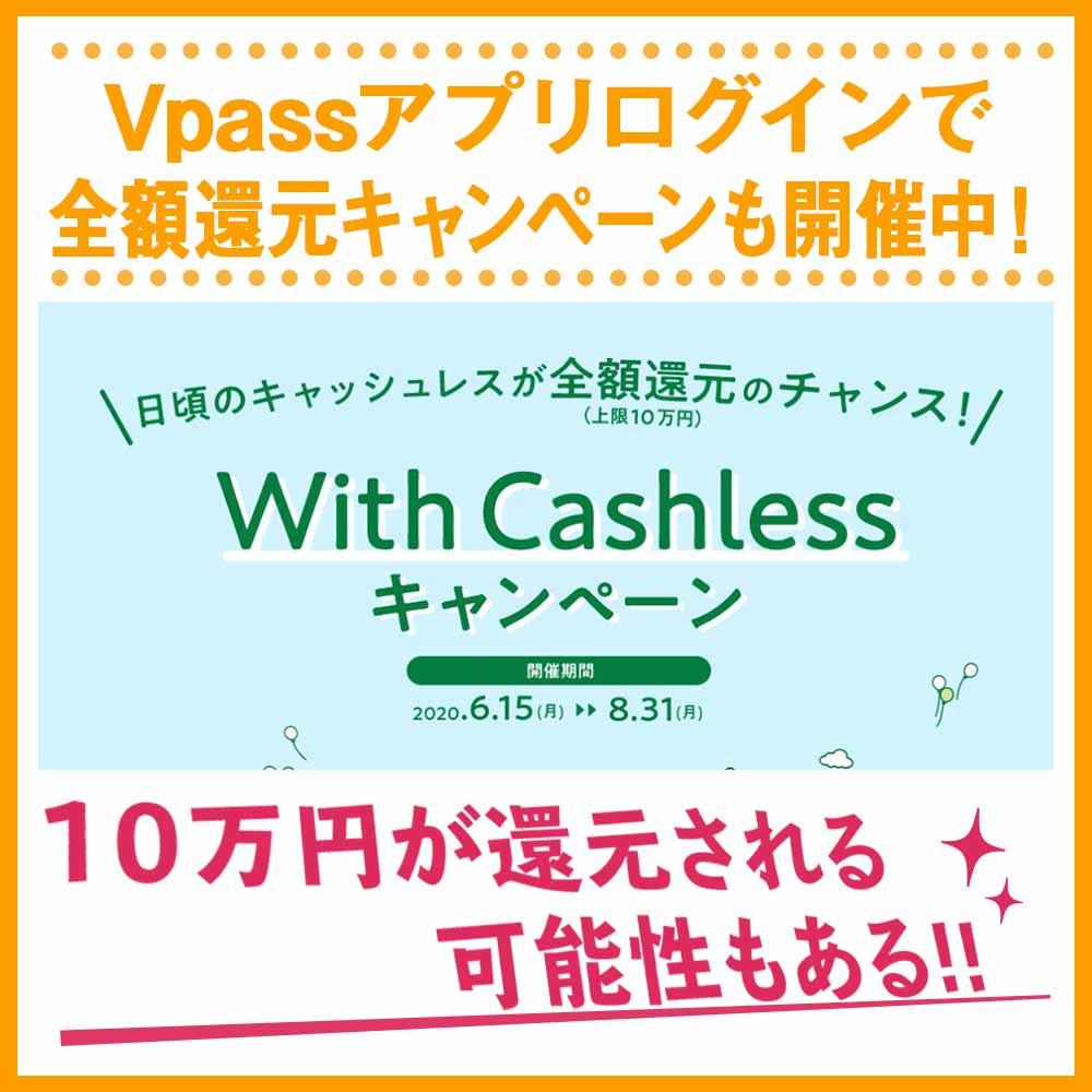 Vpassアプリログインで全額還元キャンペーンも開催中!