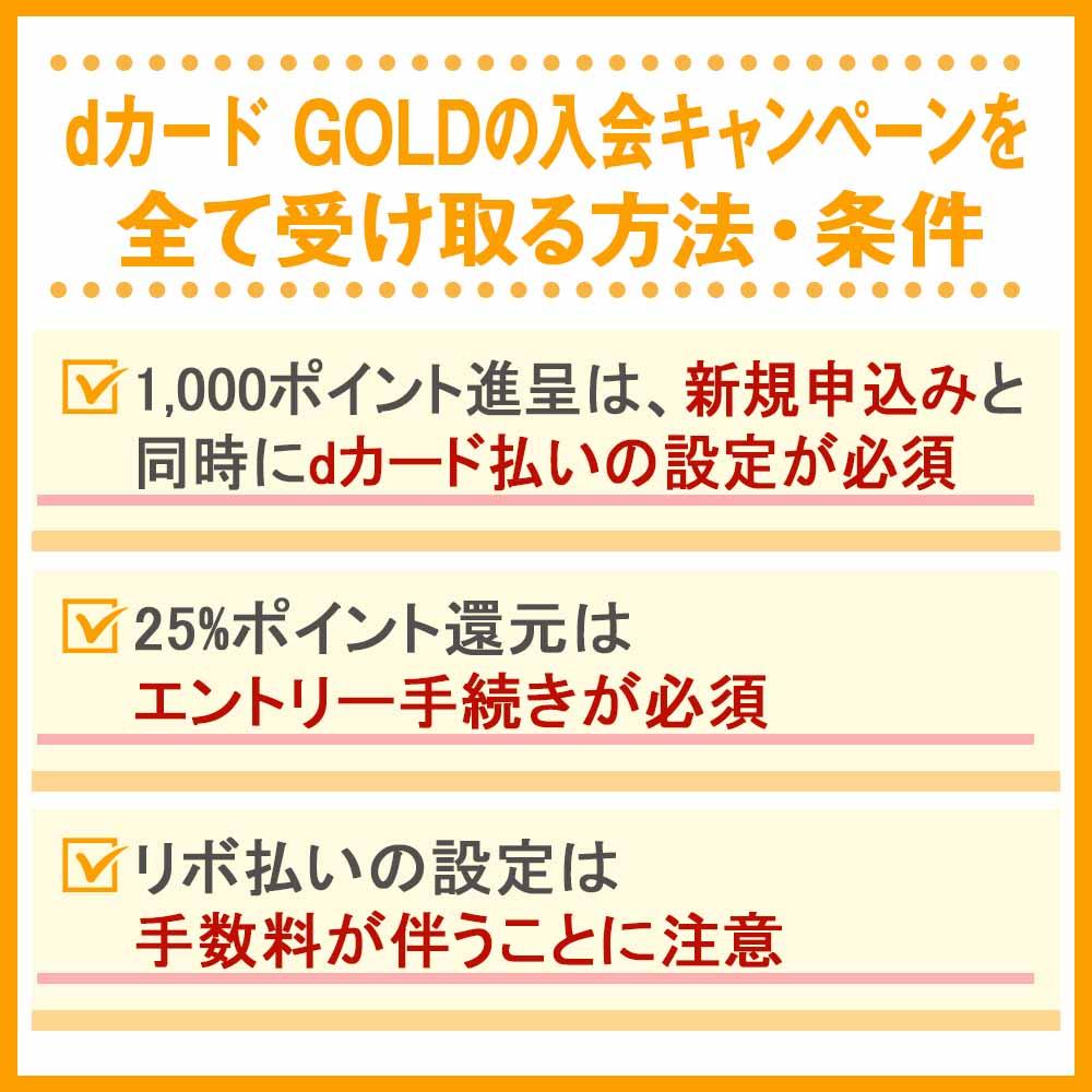 dカード GOLDの入会キャンペーンを全て受け取る方法・条件
