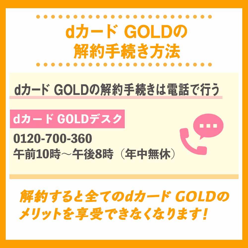dカード GOLDの解約手続き方法