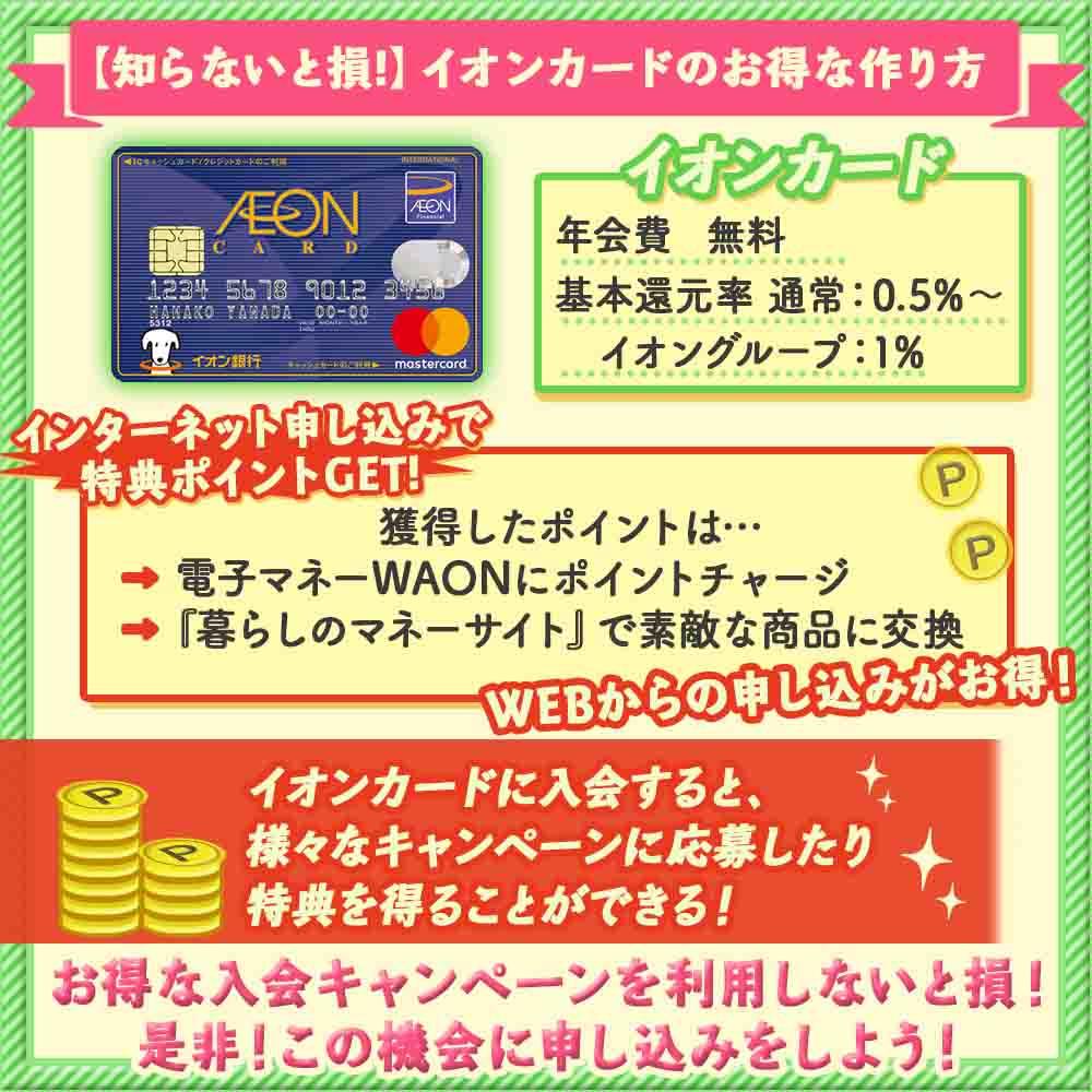 【知らないと損】イオンカードのお得な作り方・申込み方法|キャンペーンは活用すべし!