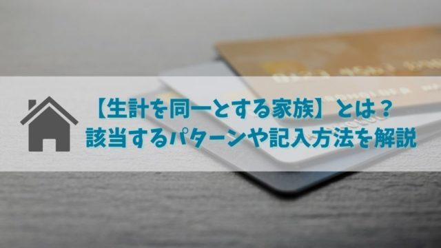 クレジットカード申込時の【生計を同一とする家族】とは?範囲や書き方を解説