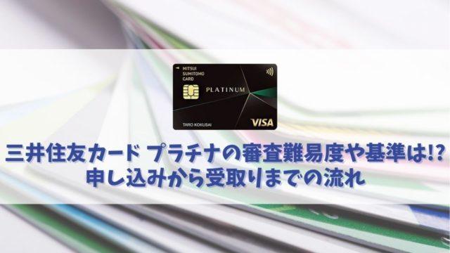 三井住友カード プラチナの審査は厳しい?!通るためのチェックポイントと審査にかかる期間を解説