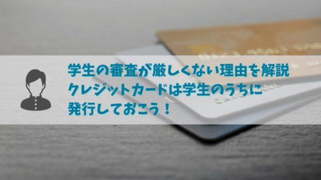 学生ならクレジットカードの審査は厳しくない!無職でも学生なら審査に通りやすいその理由とは?