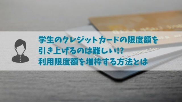 学生のクレジットカードは限度額が低く設定される!?限度額を引き上げる方法とは?