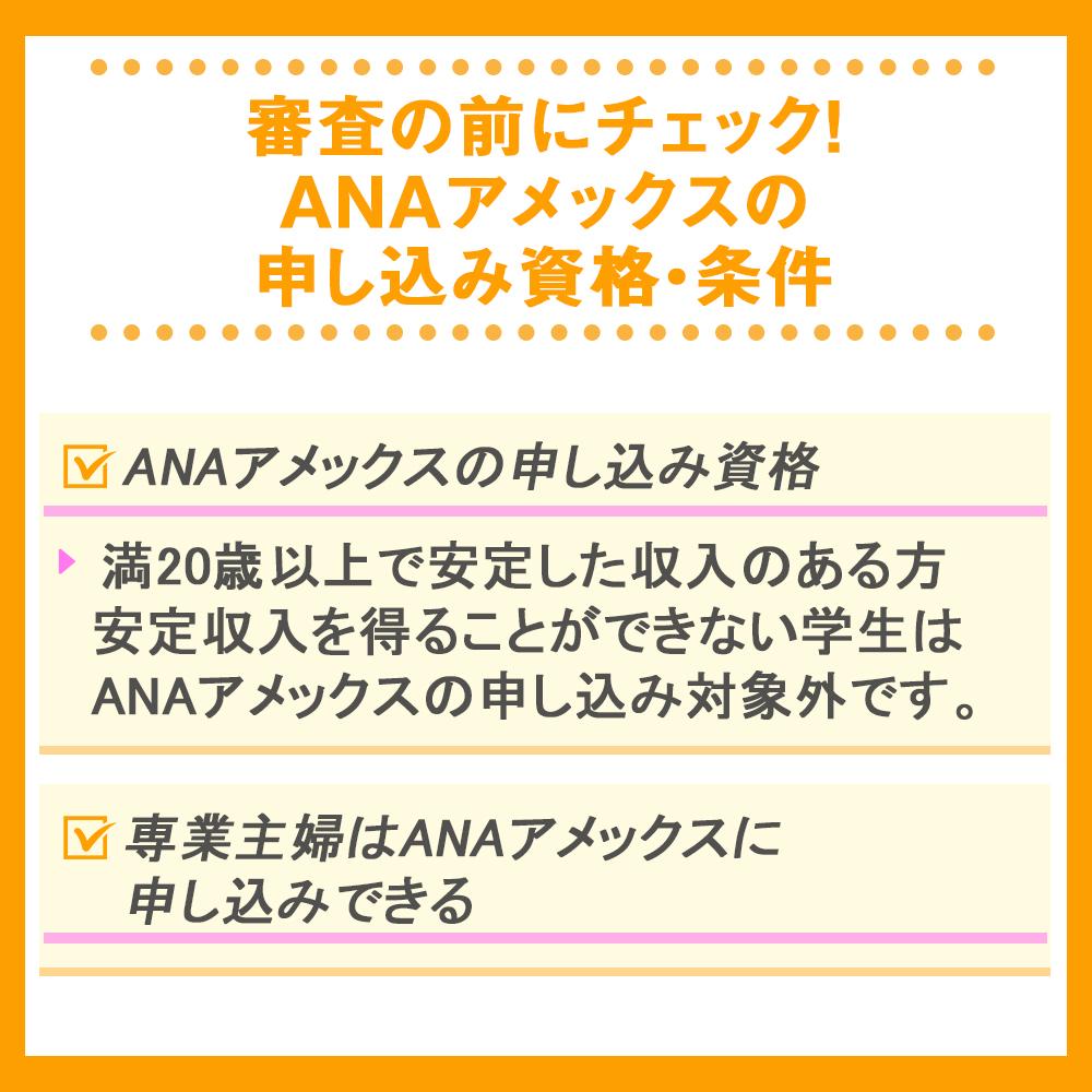 審査の前にチェック!ANAアメックスの申し込み資格・条件