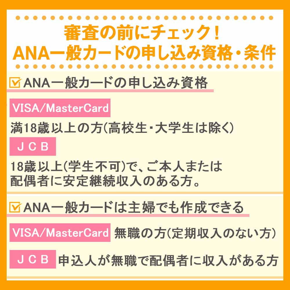 審査の前にチェック!ANA一般カードの申し込み資格・条件