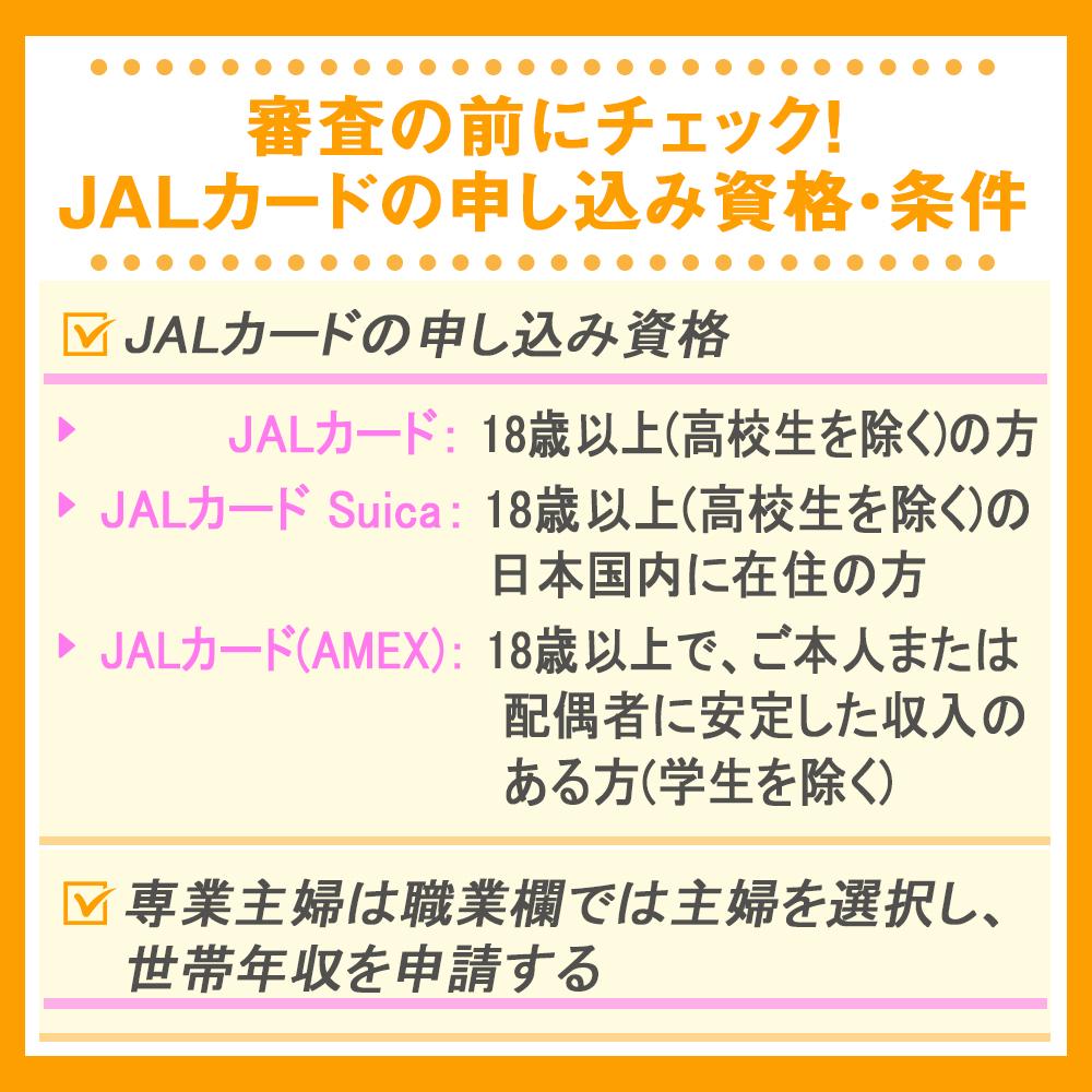 審査の前にチェック!JALカードの申し込み資格・条件