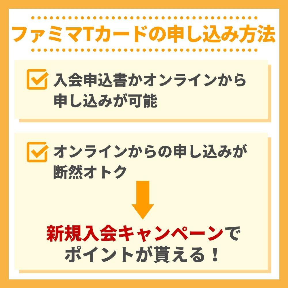 ファミマTカードの申し込み方法|店頭でも申込み可能?