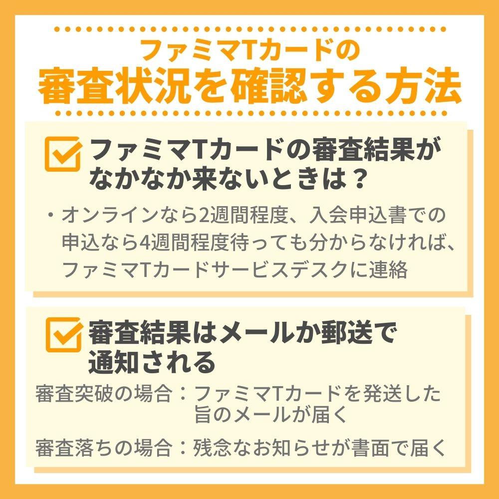 ファミマTカードの審査状況を確認する方法