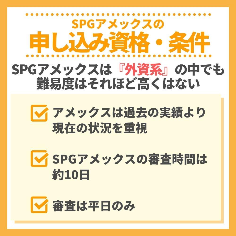 審査の前にチェック!SPGアメックスの申し込み資格・条件