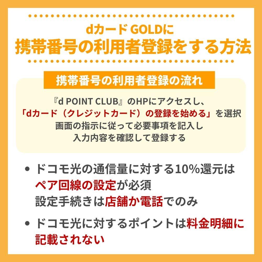dカード GOLDに携帯番号の利用者登録をする方法