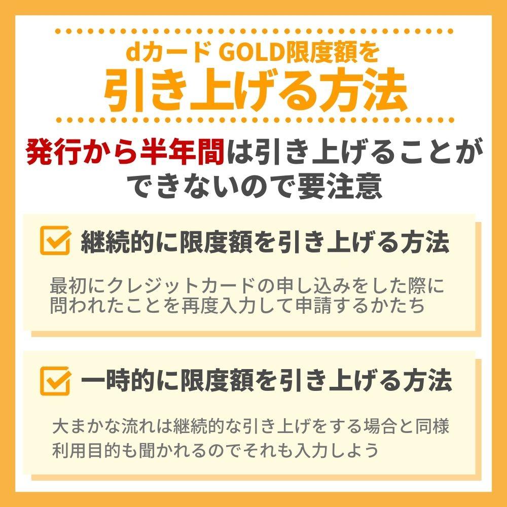 dカード GOLD限度額を引き上げる方法