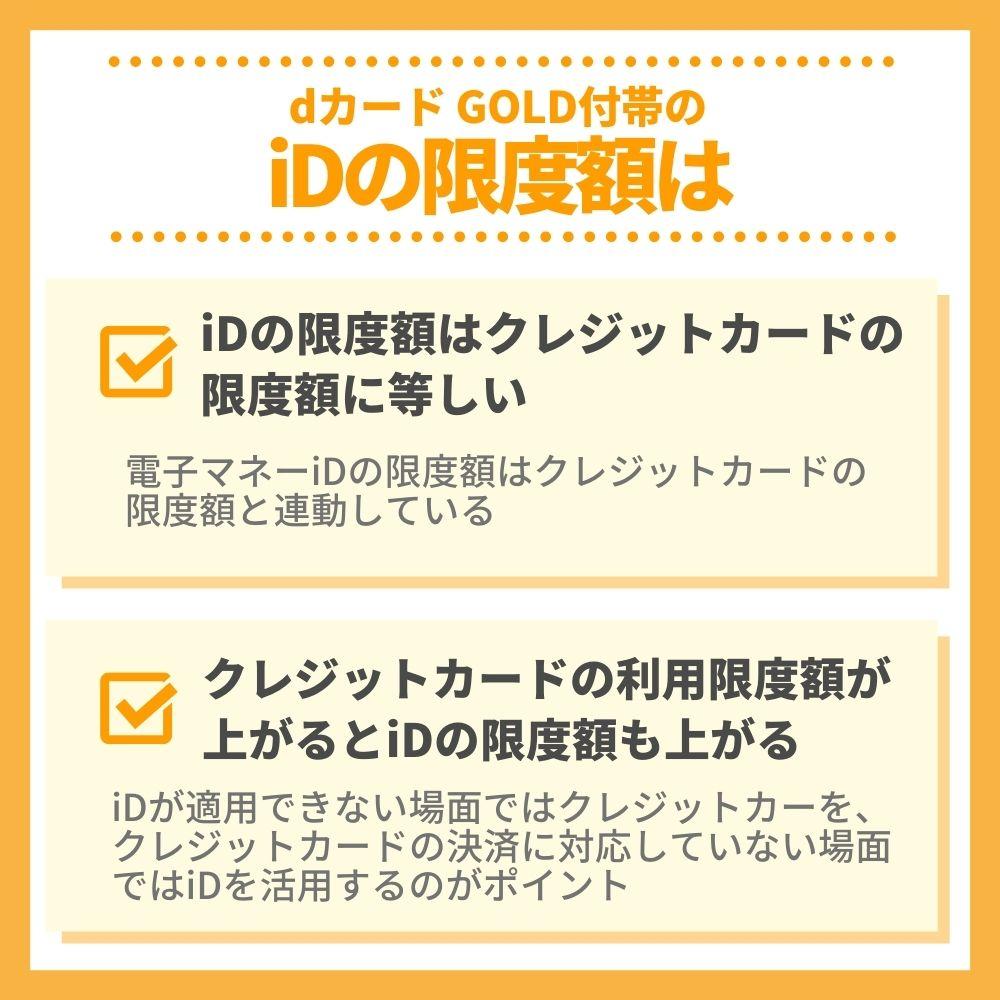 dカード GOLD付帯のiDの限度額