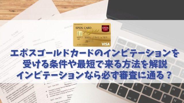 エポスゴールドカードのインビテーションをもらう条件とは?最短で来る方法や期限について解説