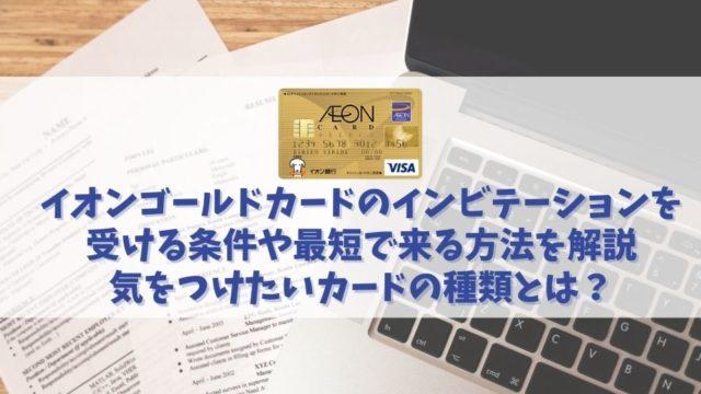 イオンゴールドカードのインビテーションをもらう条件とは?最短で来る方法や気をつけたいカードの種類について解説