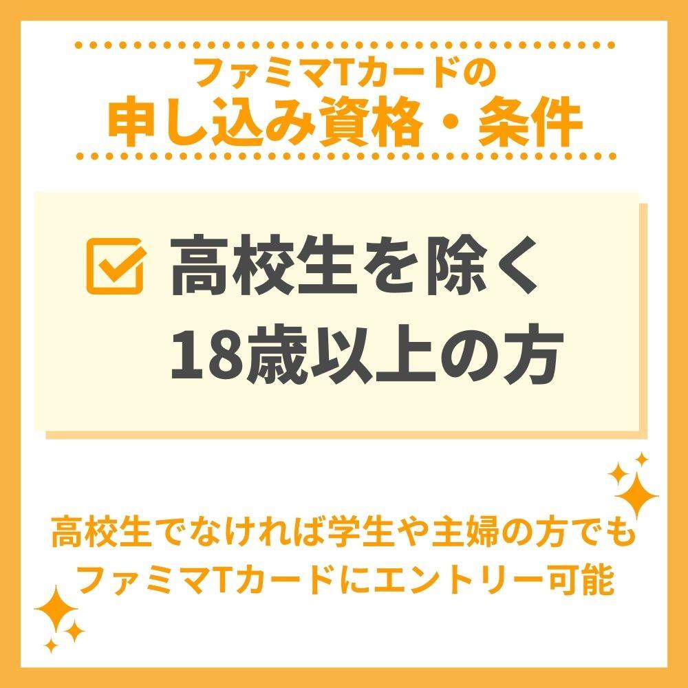 審査の前にチェック!ファミマTカードの申し込み資格・条件