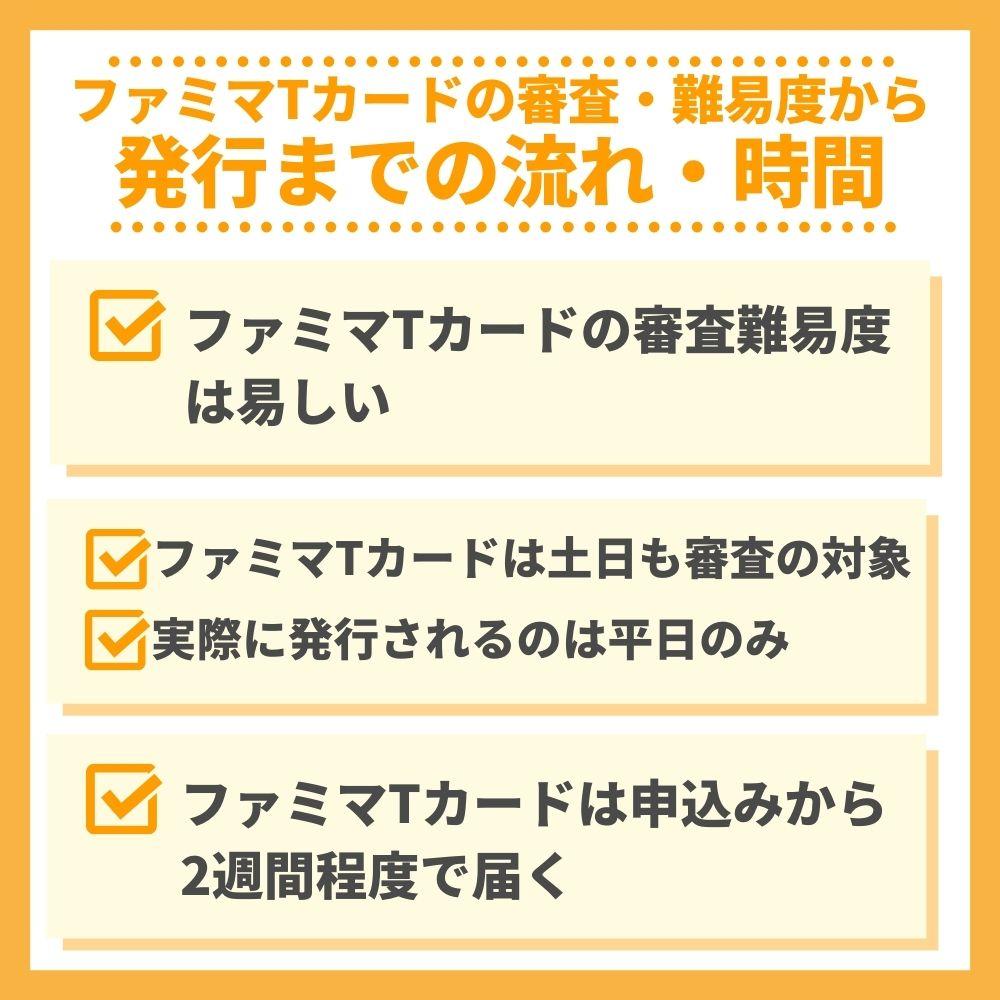 ファミマTカードの審査・難易度から発行までの流れ・時間