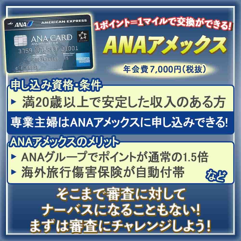 ANAアメックスの審査に突破する方法|審査基準や審査にかかる時間も解説