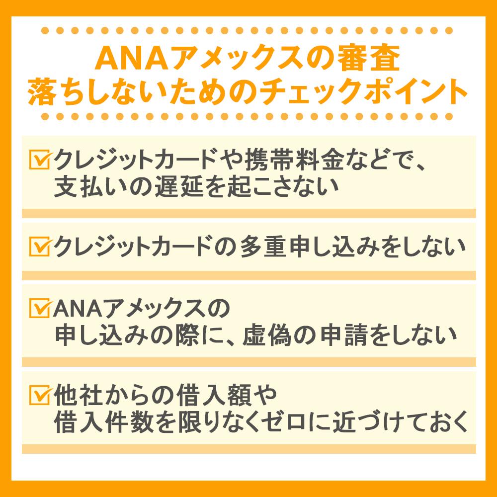 ANAアメックスの審査落ちしないためのチェックポイント