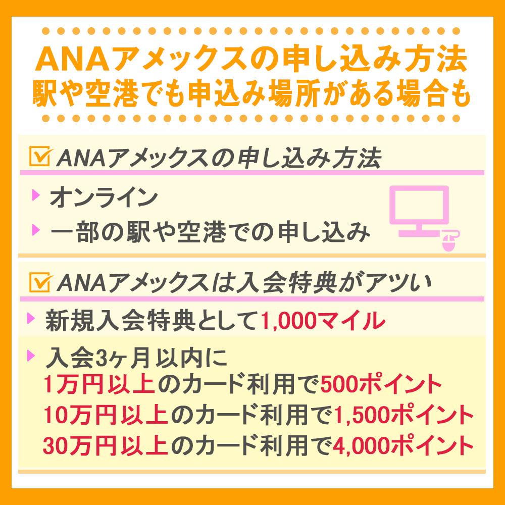 ANAアメックスの申し込み方法|駅や空港でも申込み場所がある場合も