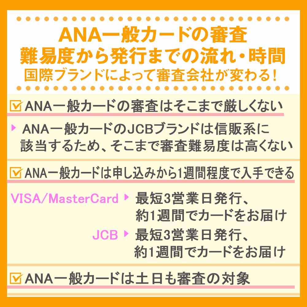 ANA一般カードの審査・難易度から発行までの流れ・時間|国際ブランドによって審査会社が変わる!