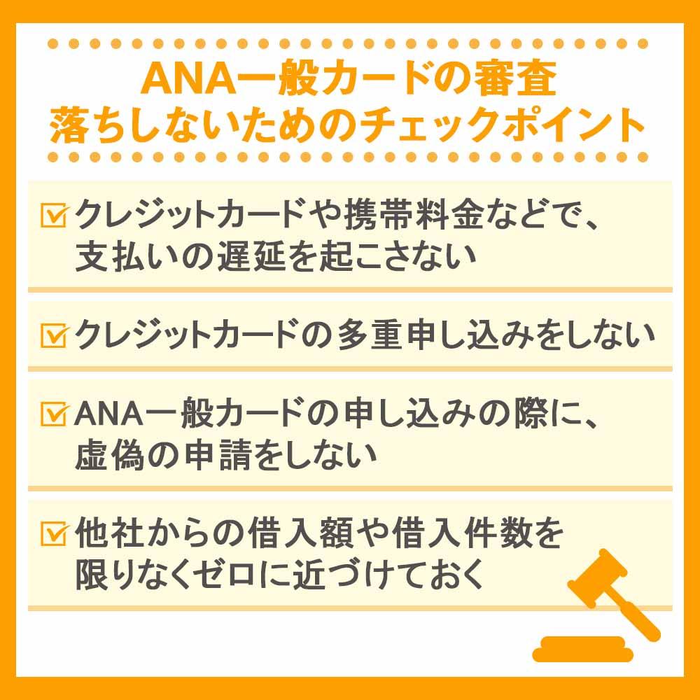 ANA一般カードの審査落ちしないためのチェックポイント