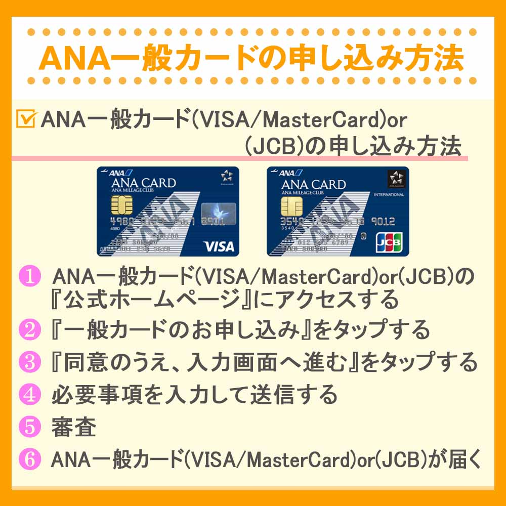 ANA一般カードの申し込み方法